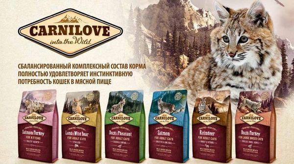 Корм для кішок Карнілав