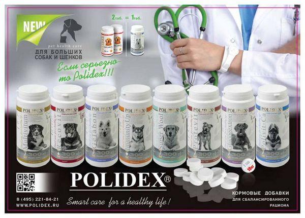 вітаміни Полідекса
