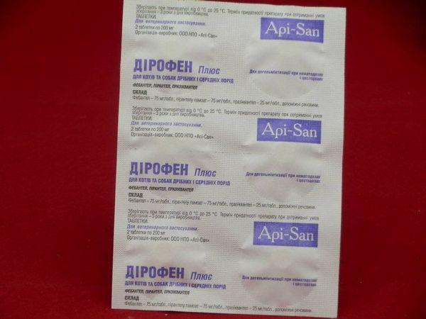 Дірофен випускається у формі таблеток, суспензії і пасти