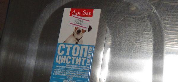 Препарат випускається окремо для кішок і окремо для собак