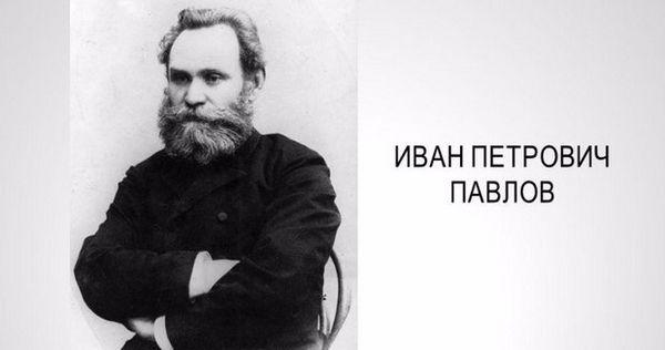 І.П. Павлов