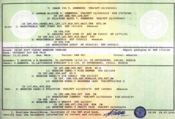 Удостоверение за регистрация на RKF