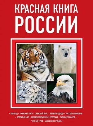 Червена книга на Руската федерация