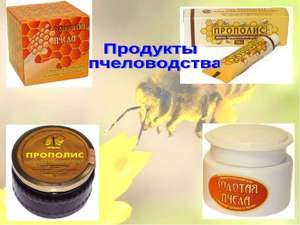 Що виробляють бджоли