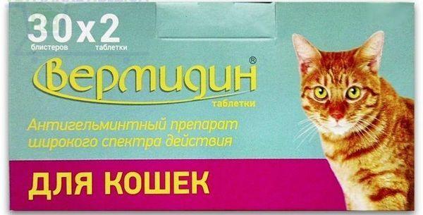 Вермідін для кішок